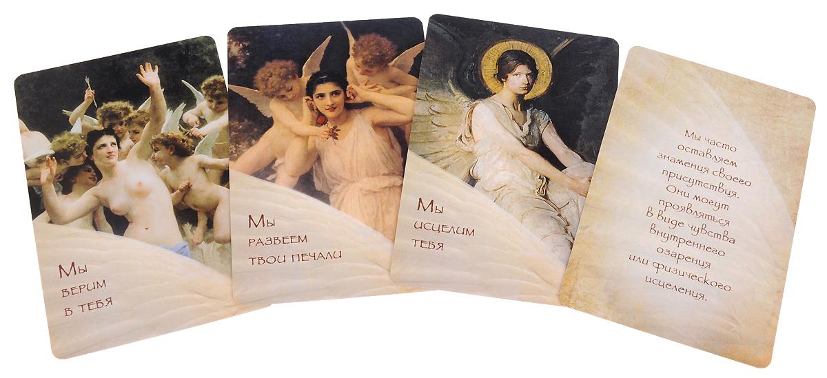 Как слышать своих ангелов. Знаки свыше. Ангелы всегда рядом (комплект из 2 книг + карты-послания)