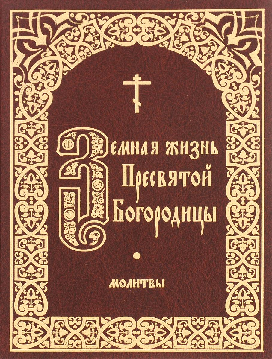 Земная жизнь Пресвятой Богородицы. Молитвы ( 978-5-93288-017-3 )