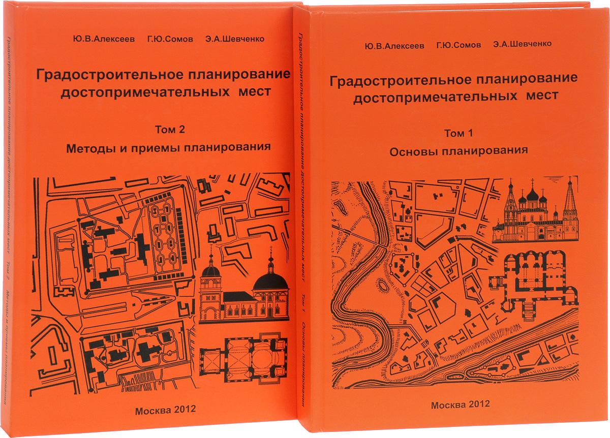 Градостроительное планирование достопримечательных мест. В 2 томах (комплект)