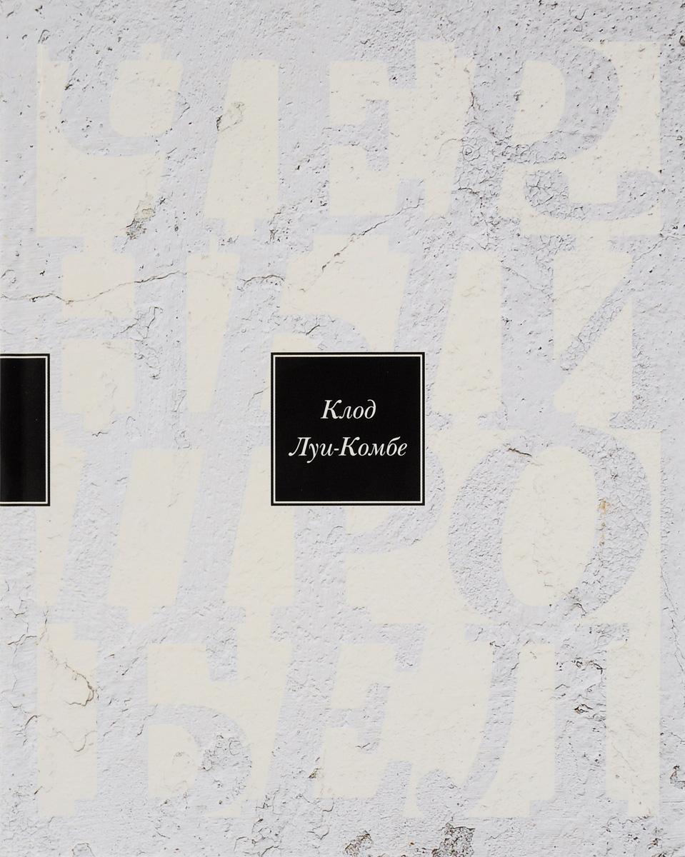 Клод Луи-Комбе Чёрный пробел. Избранные произведения