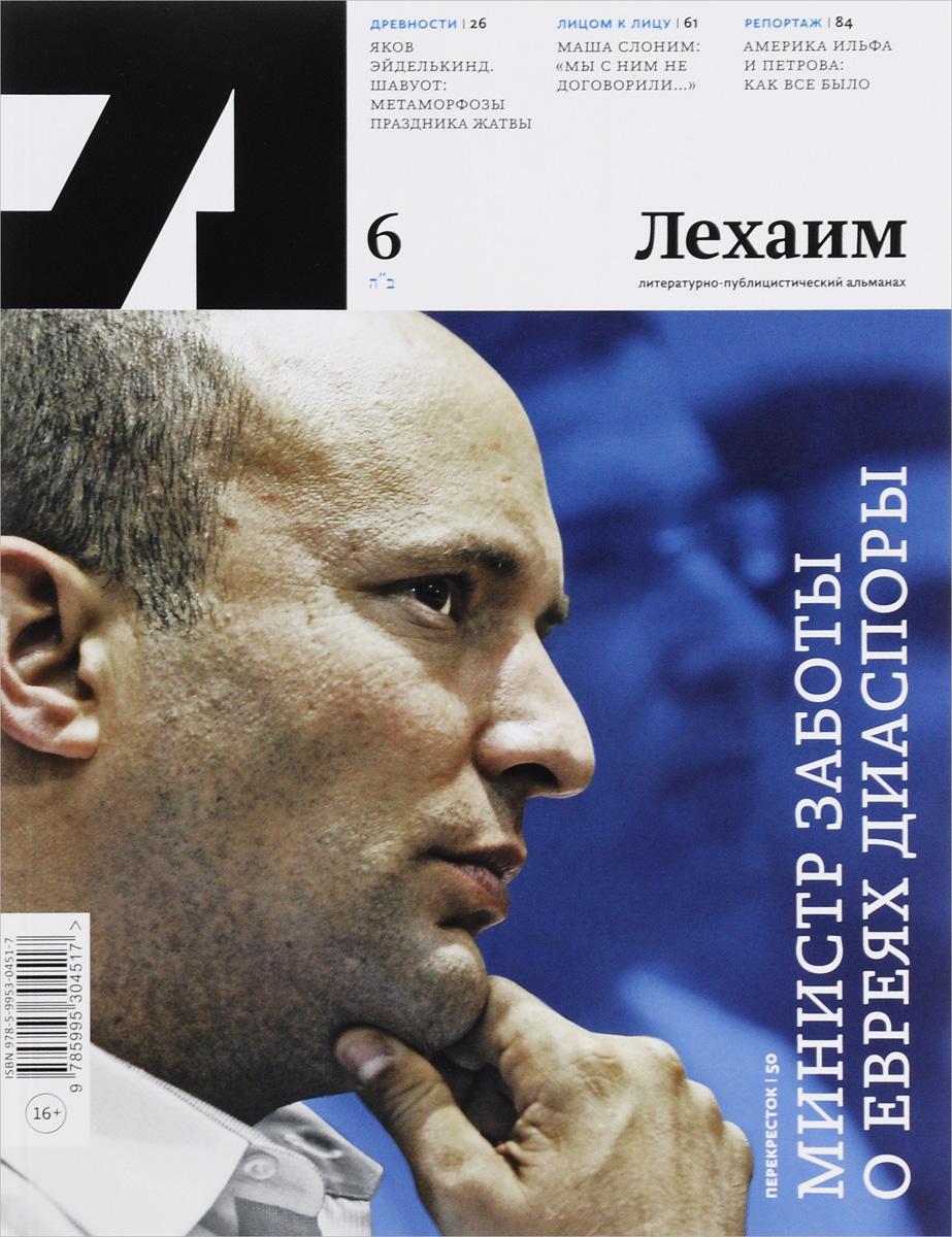 Zakazat.ru: Лехаим. Литературно-публицистический альманах, №6, 2016.
