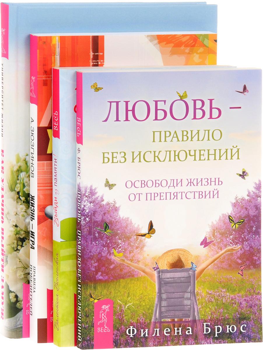 Жизнь-игра. Выйди из памяти. Как удачно выйти замуж. Любовь – правило без исключений (комплект из 4 книг)