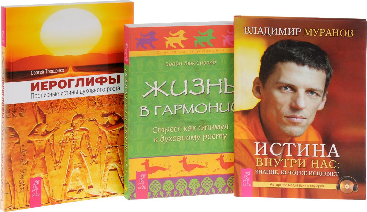 Иероглифы. Прописные истины духовного роста. Истина внутри нас. Жизнь в гармонии (комплект из 3 книг)
