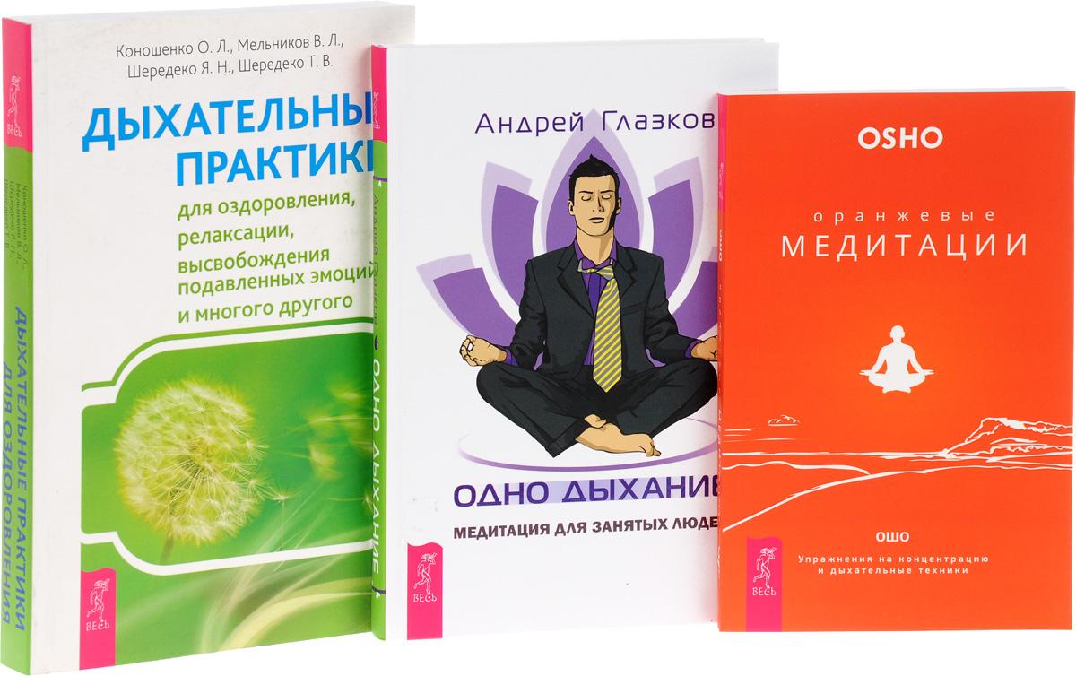 Дыхательные практики. Одно дыхание. Оранжевые медитации (комплект из 3 книг)
