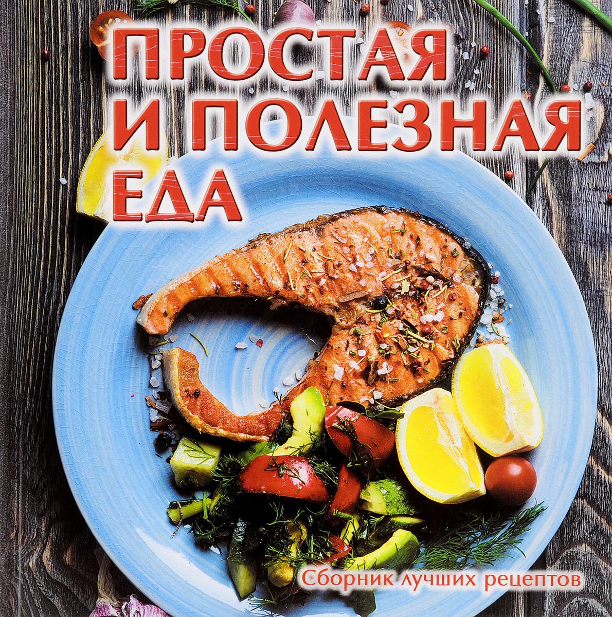 Сборник лучших рецептов. Простая и полезная еда
