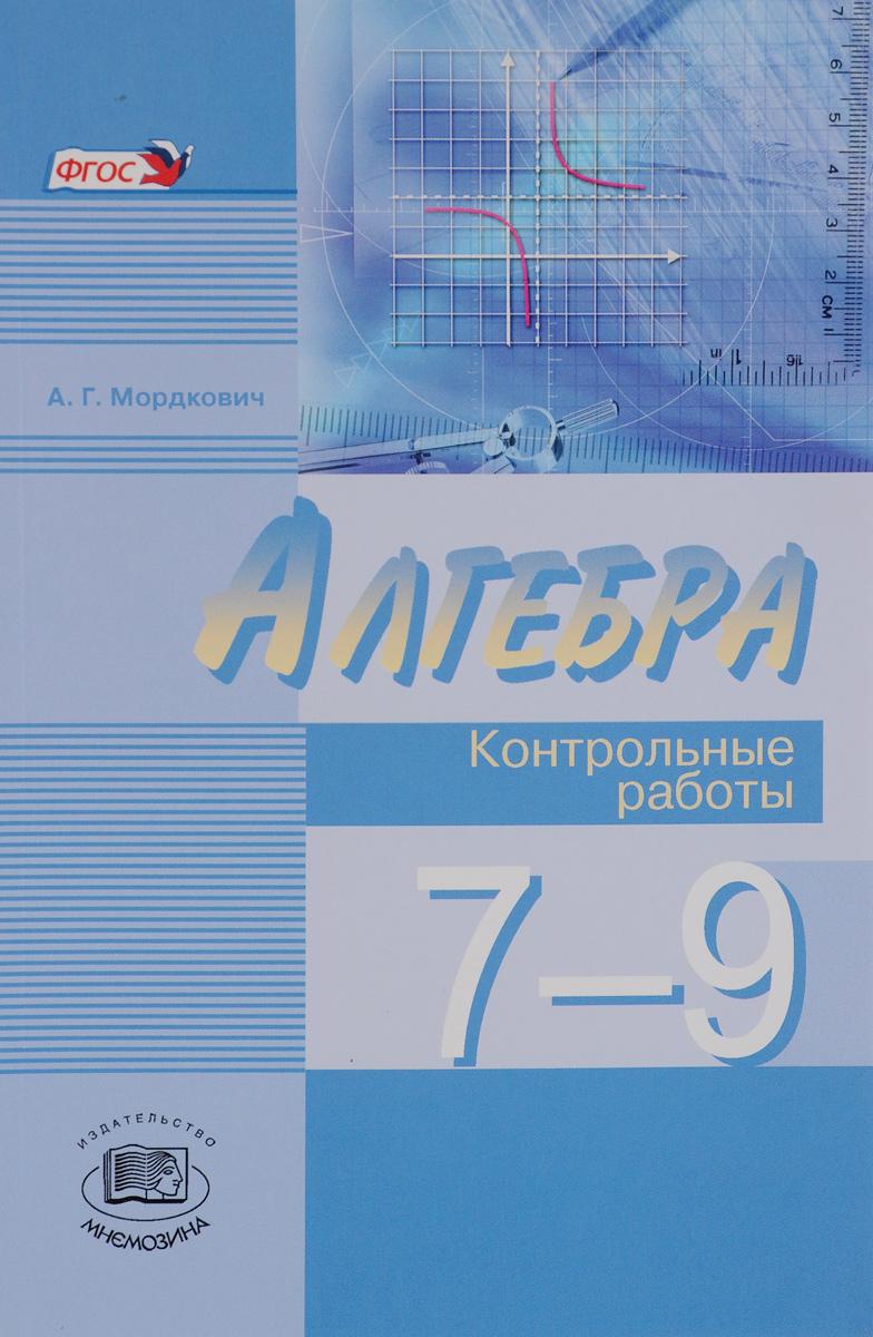 Алгебра. 7-9 классы. Контрольные работы. К учебникам А. Г. Мордковича, Н. П. Николаева