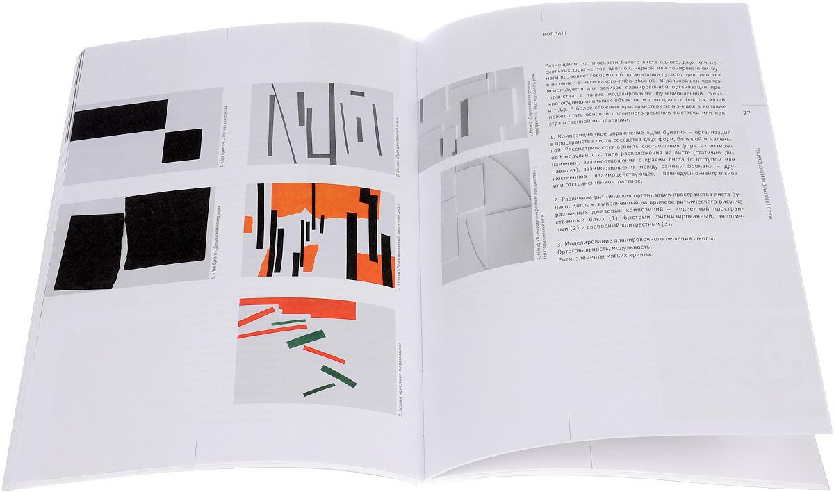 Взгляд изнутри. Проектирование архитектурного пространства. Интерьер. Учебное пособие