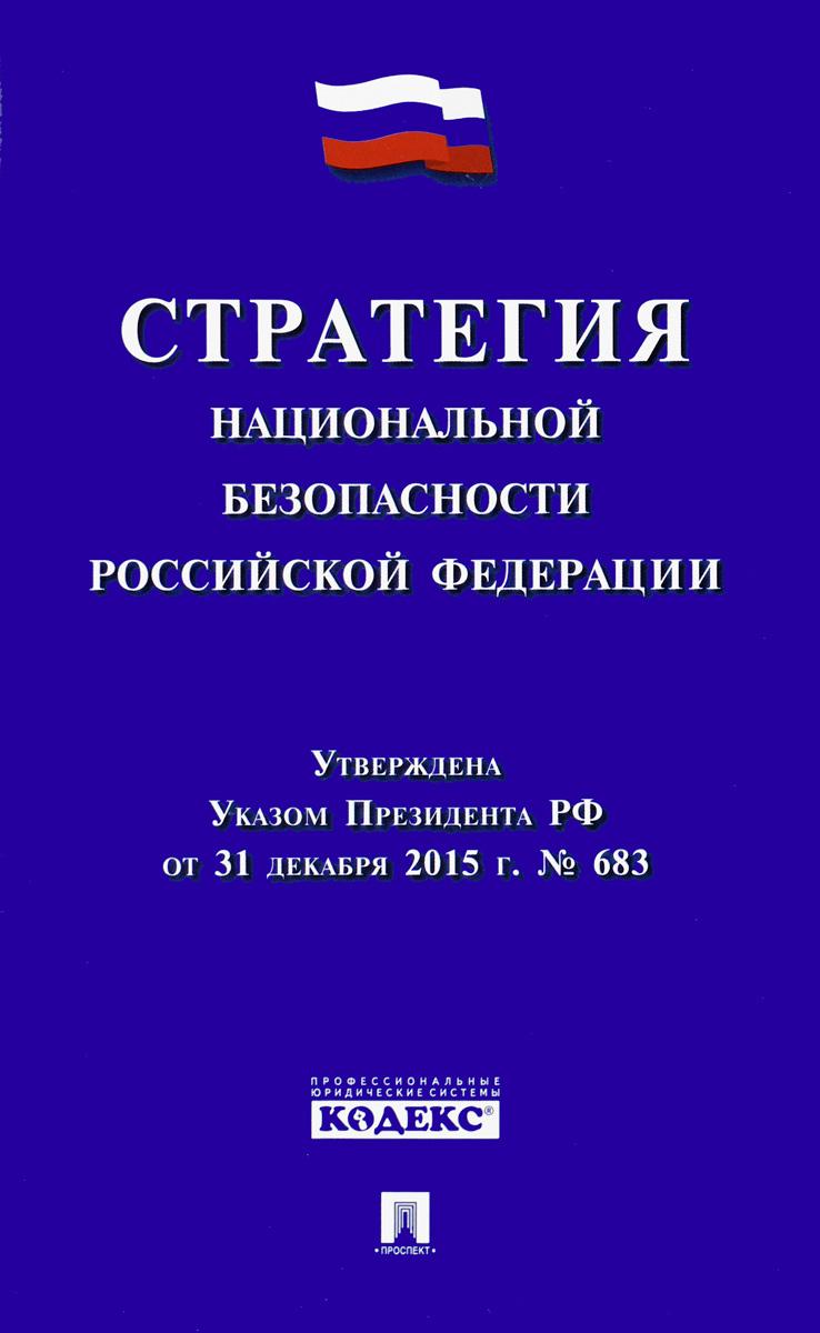 Стратегия национальной безопасности Российской Федерации ( 978-5-392-21537-9 )