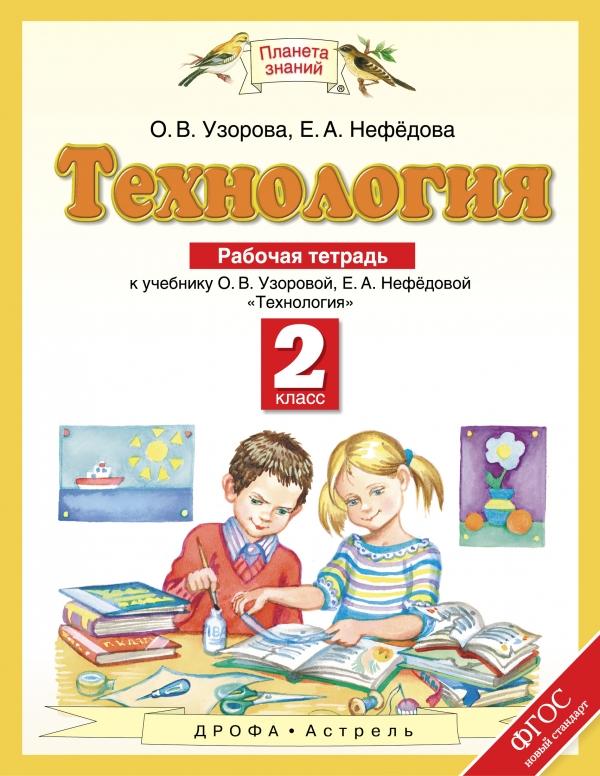 Технология. 2 класс. Рабочая тетрадь к учебнику О. В. Узоровой, Е. А. Нефедовой
