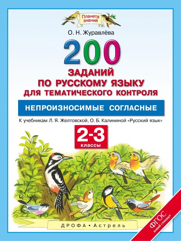 Русский язык. 2-3 класс. 200 заданий по русскому языку для тематического контроля. Непроизносимые согласные в корне слова