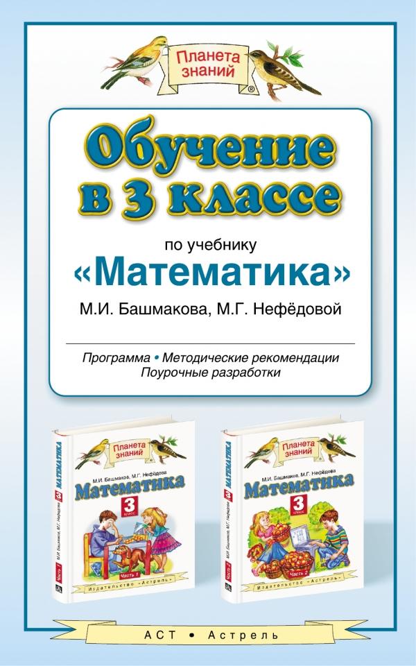 """Обучение в 3 классе по учебнику """"Математика"""" М.И. Башмаковой, М. Г. Нефёдовой. Программа. Методические рекомендации"""