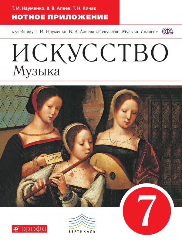 Искусство. Музыка. 7 класс. Нотное приложение к учебнику Т. И. Науменко, В. В. Алеева