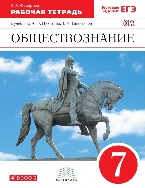 Обществознание. 7 класс. Рабочая тетрадь к учебнику А. Ф. Никитина, Т. И. Никитиной