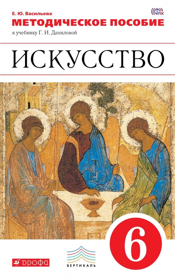 Искусство. 6 класс. Методическое пособие к учебнику Г. И. Даниловой
