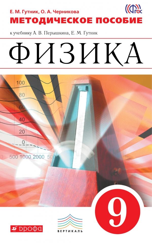 Физика. 9 класс. Методическое пособие к учебнику А. В. Перышкина, Е. М. Гутник