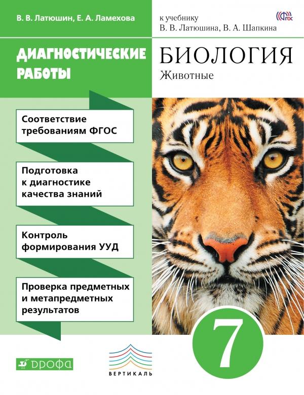 Биология. Животные. 7 класс. Диагностические работы к учебнику В. В. Латюшина, В. А. Шапкина