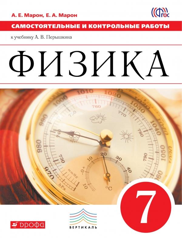 Физика. 7 класс. Самостоятельные и контрольные работы к учебнику А. В. Перышкина