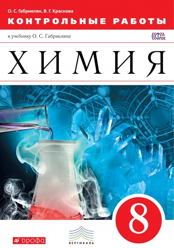 Химия. 8 класс. Контрольные работы к учебнику О. С. Габриеляна