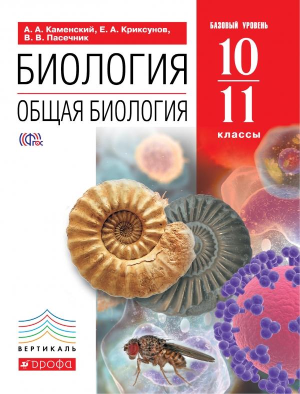 Биология. Общая биология. 10-11 класс. Базовый уровень