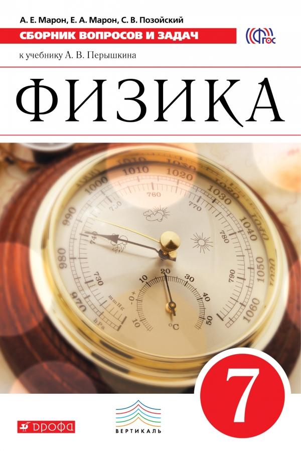 Физика. 7 класс. Сборник вопросов и задач к учебнику А. В. Перышкина