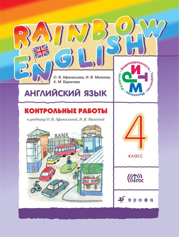 Rainbow English. Английский язык. 4 класс. Контрольные работы