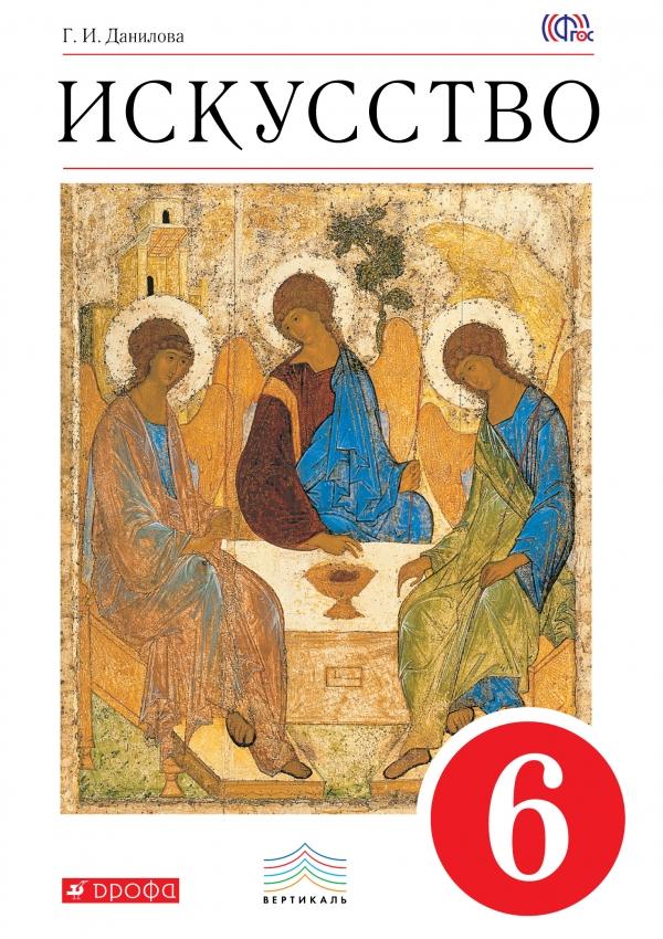 Искусство. Вечные образы искусства. Библия. 6 класс. Учебник