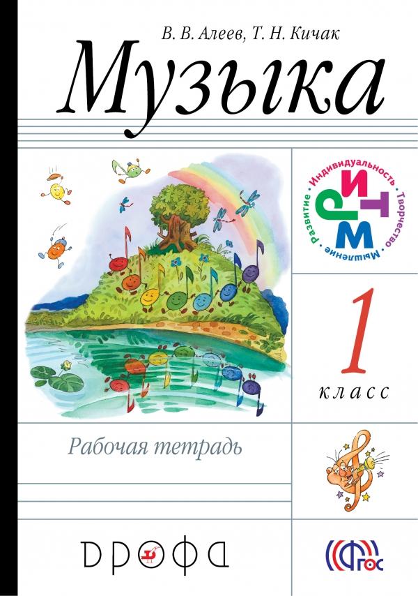 Музыка. 1 класс. Рабочая тетрадь ( 978-5-358-16371-3 )