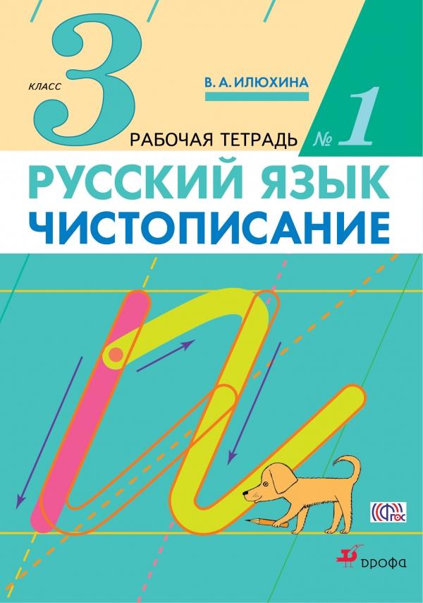Русский язык. Чистописание. 3 класс. Рабочая тетрадь №1