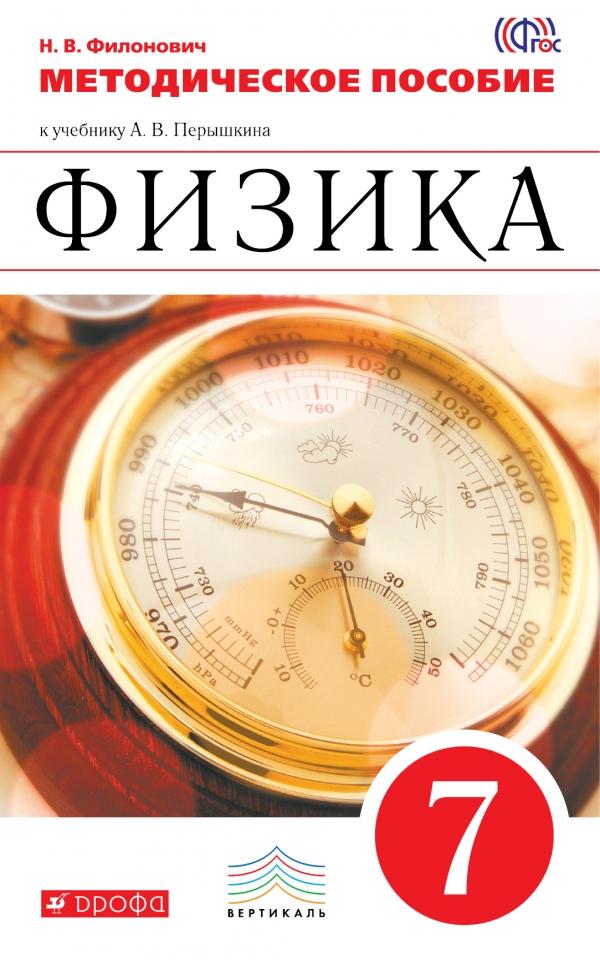 Физика. 7 класс. Методическое пособие к учебнику А. В. Перышкина