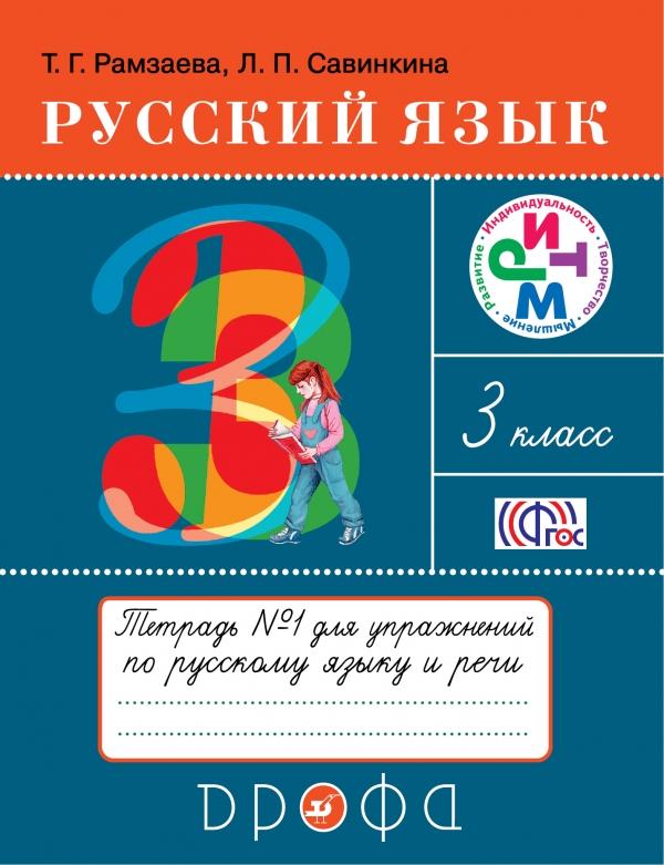 Русский язык упражнение 329 3 класс м с соловейчик н с кузьменко