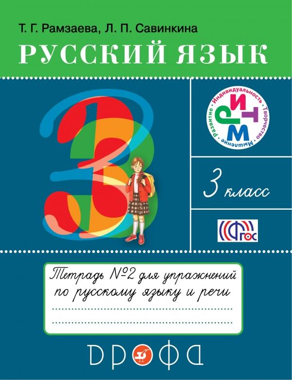 Русский язык. 3 класс. Тетрадь №2 для упражнений по рускому языку и речи