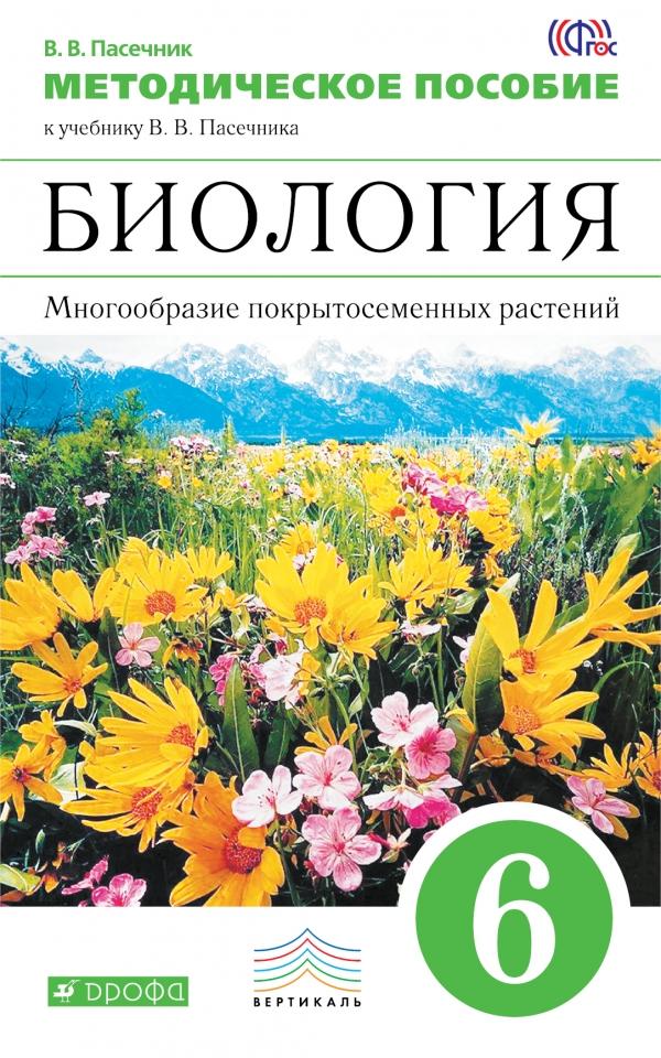 Биология. Многообразие покрытосеменных растений. 6 класс. Методическое пособие к учебнику В. В. Пасечника