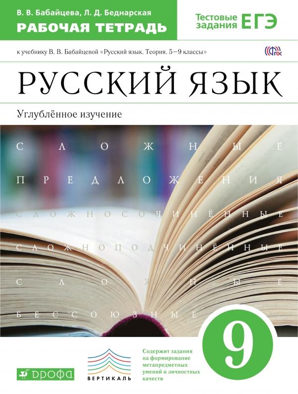 Русский язык. 9 класс. Углубленное изучение. Рабочая тетрадь