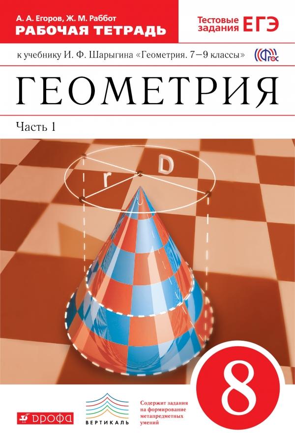 Геометрия. 8 класс. Рабочая тетрадь к учебнику И. Ф. Шарыгина. В 2 частях. Часть 1