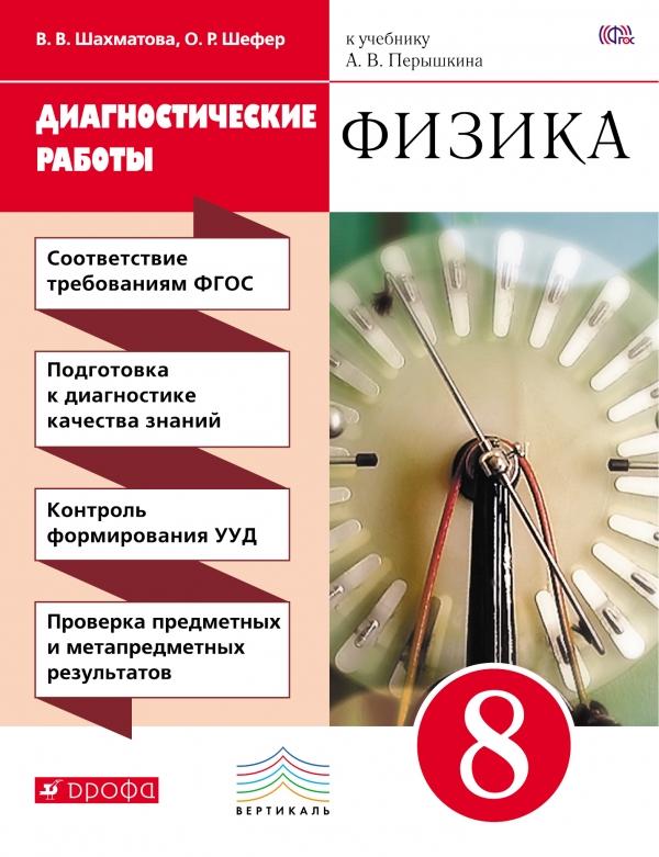 Физика. 8 класс. Диагностические работы к учебнику А. В. Перышкина