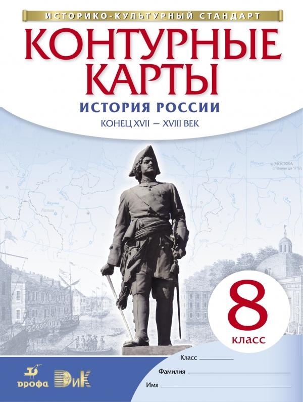 История России конец XVII-XVIII век. 8 класс. Контурные карты