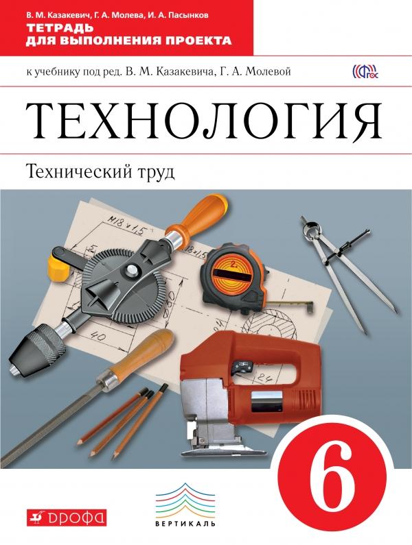 Технология. Технический труд. 6 класс. Тетрадь для выполнения проекта к учебнику под редакцией В. М. Казакевича, Г. А. Молевой