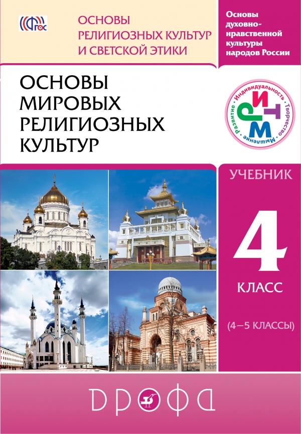 Основы мировых религиозных культур. 4 класс. Учебник
