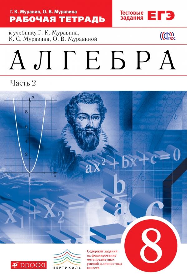 Алгебра. 8 класс. Рабочая тетрадь к учебнику Г. К. Муравина, К. С. Муравина, О. В. Муравиной. В 2 частях. Часть 2