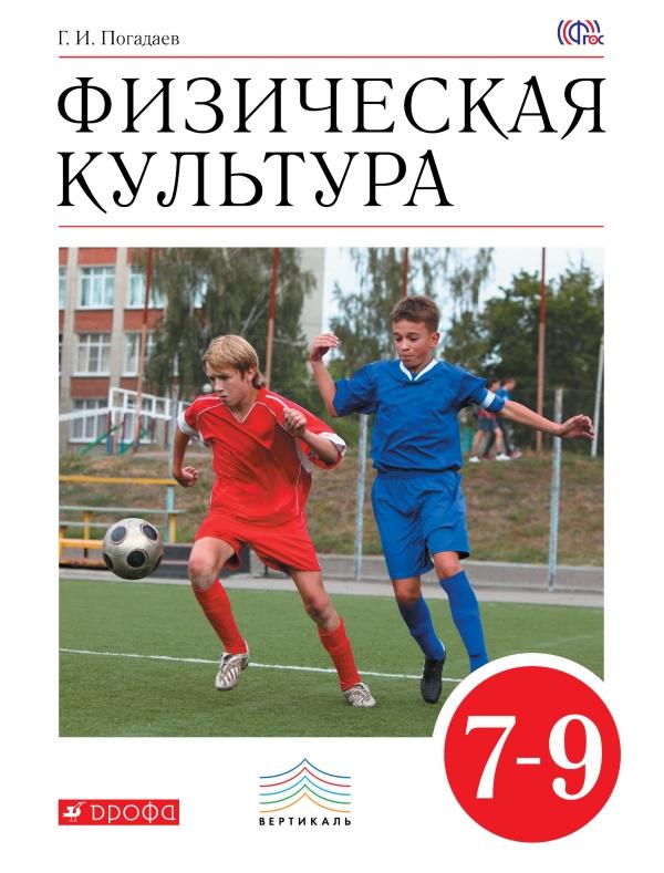 Физическая культура. 7-9 классы. Учебник