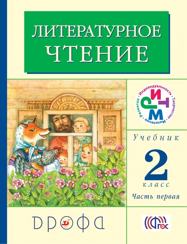Литературное чтение. 2 класс. Учебник. В 2 частях. Часть 1