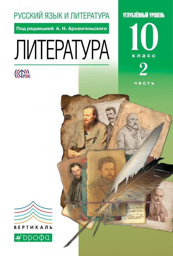 Русский язык и литература. Литература. 10 класс. Углубленный уровень. Учебник. В 2 частях. Часть 2