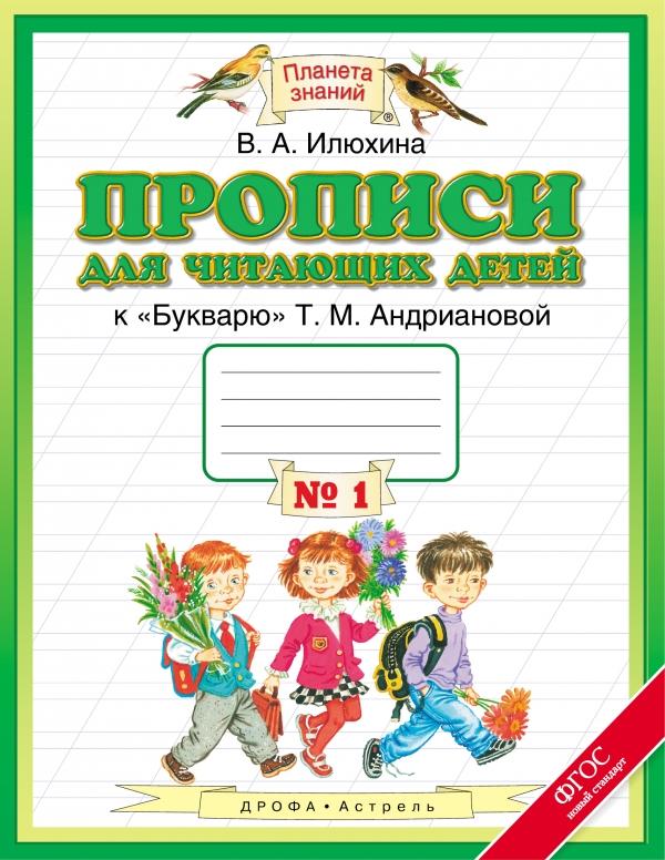 """Прописи для читающих детей. 1 класс. В 4 тетрадях. Тетрадь №1. К """"Букварю"""" Т.М.Андриановой"""