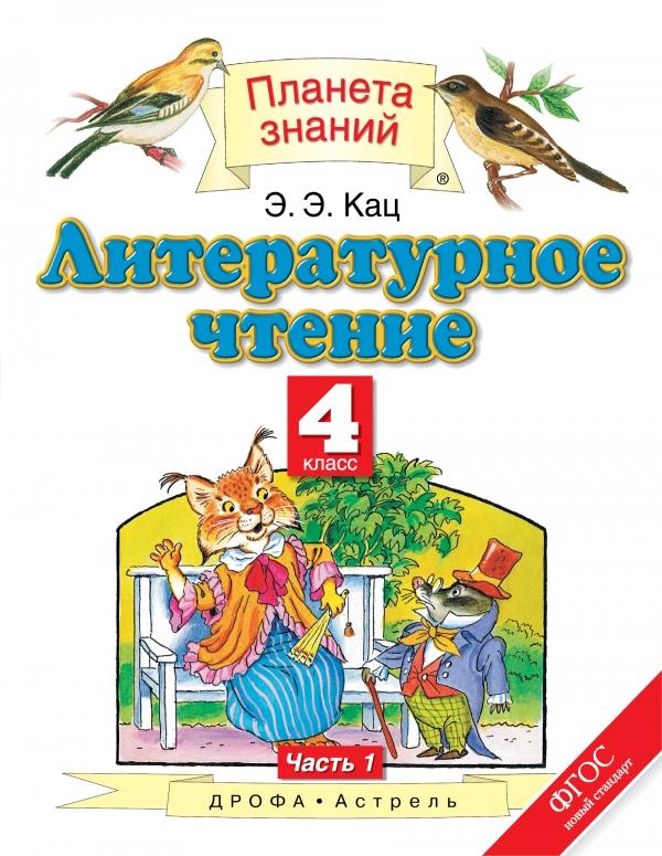 Литературное чтение. 4 класс. Учебник. 3 частях. Часть 1