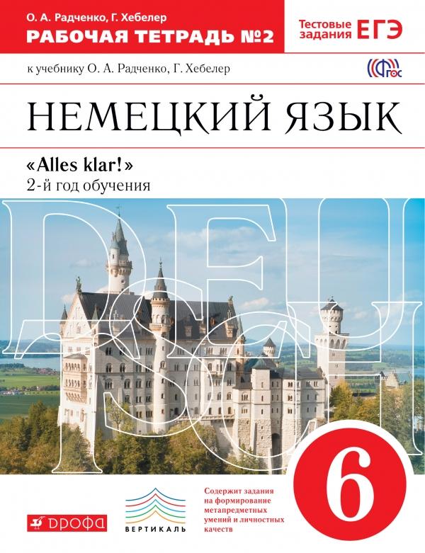 Немецкий язык. 6 класс. Рабочая тетрадь. В 2 частях. Часть 2