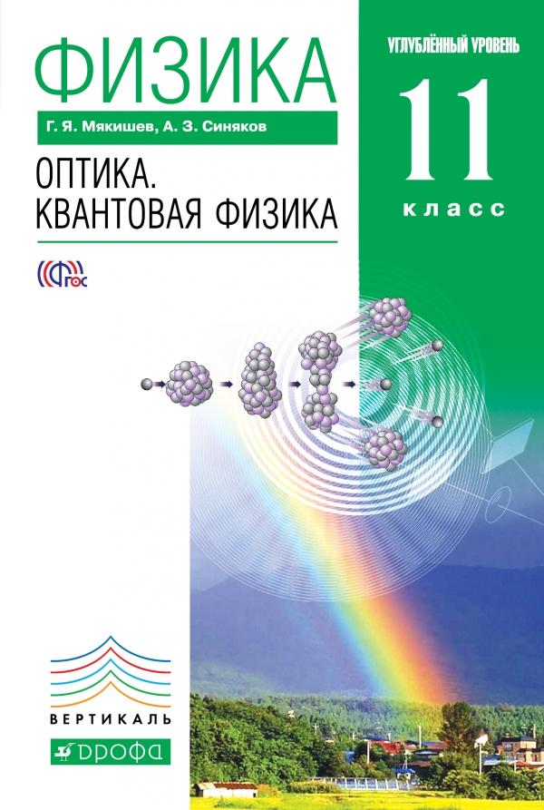 Физика. Оптика. Квантовая физика. 11 класс. Углубленный уровень. Учебник
