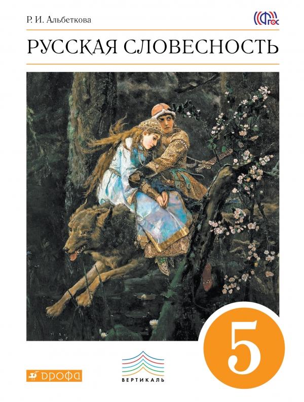 Русская словесность. 5 класс. Учебное пособие