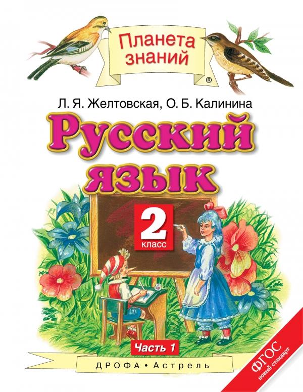 Русский язык. 2 класс. Учебник. В 2 частях. Часть 1