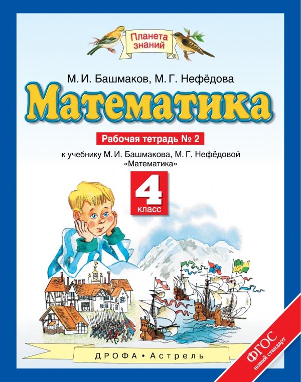 Математика. 4 класс. Рабочая тетрадь №2 к учебнику М. И. Башмакова, М. Г. Нефедовой