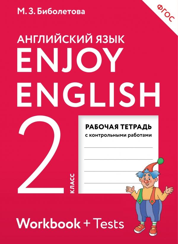 Enjoy English 2: Workbook + Tests / Английский с удовольствием. 2 класс. Рабочая тетрадь с контрольными работами